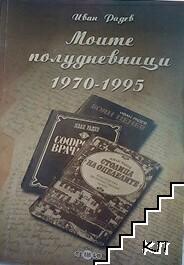 Моите полудневници 1970-1995