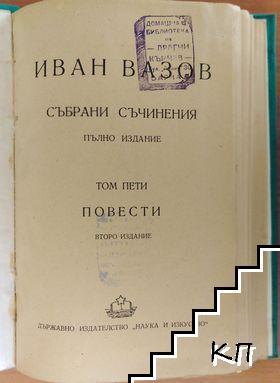 Събрани съчинения в двадесет тома. Том 5: Повести (Допълнителна снимка 1)