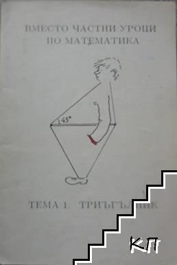 Вместо частни уроци по математика. Тема 1: Триъгълник