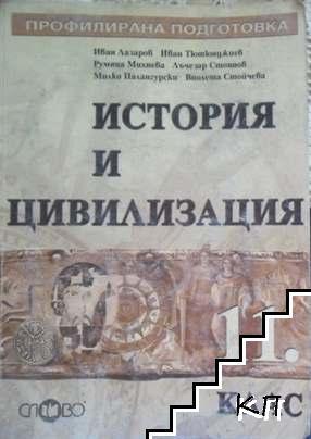 История и цивилизация 11. клас. Профилирана подготовка