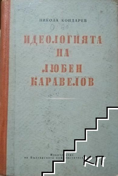 Идеологията на Любен Каравелов