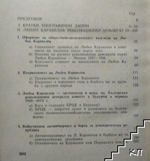 Идеологията на Любен Каравелов (Допълнителна снимка 1)