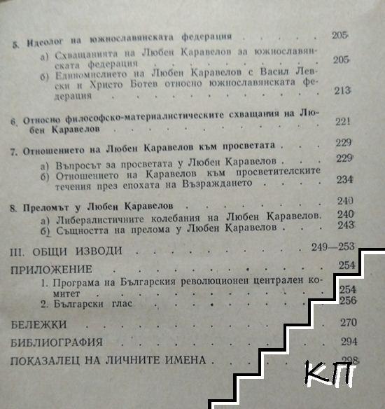 Идеологията на Любен Каравелов (Допълнителна снимка 2)