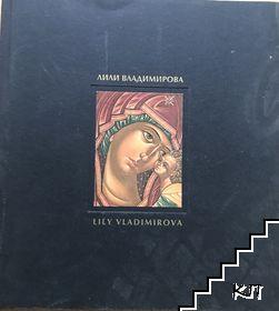 Лили Владимирова / Lily Vladimirova