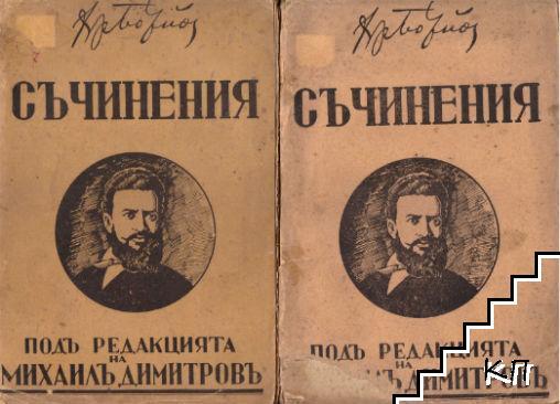 Пълно събрание на съчиненията подъ редакцията на Михаилъ Димитровъ. Том 2-3