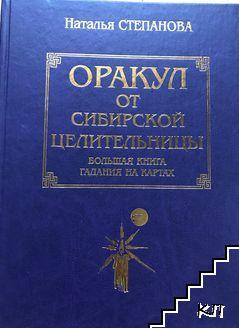 Оракул от сибирской целительницы