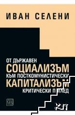 От държавен социализъм към посткомунистически капитализъм: Критически поглед