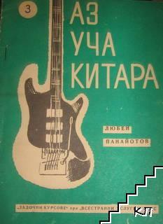 Аз уча китара. Свитък 3