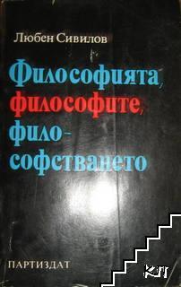 Философията, философите, философстването