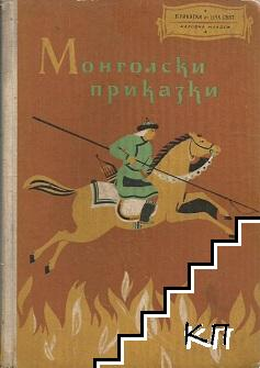 Монголски приказки