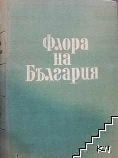 Флора на България. Том 2