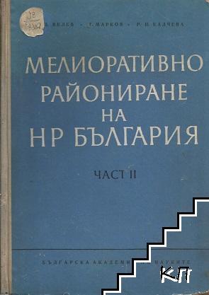 Мелиоративно райониране на НР България. Част 2