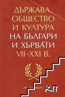 Държава, общество и култура на българи и хървати VІІ-ХХІ в.