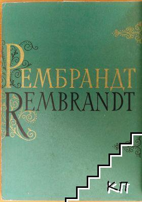 Рембрандт. Комплект 16 открыток