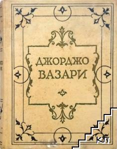 Жизнеописания наиболее знаменитых живописцев, ваятелей и зодчих. Вып. 1