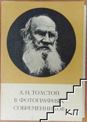 Л. Н. Толстой в фотографиях современников