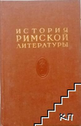 История Римской литературы. Том 1