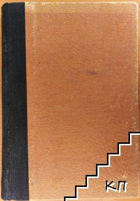 Събрани съчинения. Том 6: Разкази
