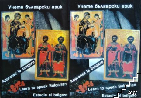 Учете български език. Част 1-2