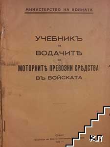 Учебникъ за водачите на моторните превозни средства въ войската