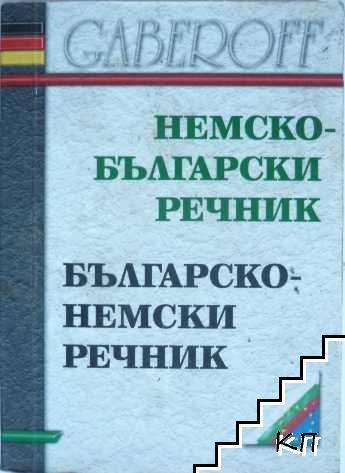 Немско-български речник / Българско-немски речник