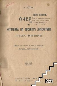 Очерки по история на древните литератури