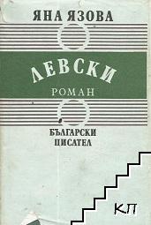 Балкани. Книга 1-3
