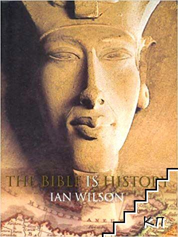 The Bible is History