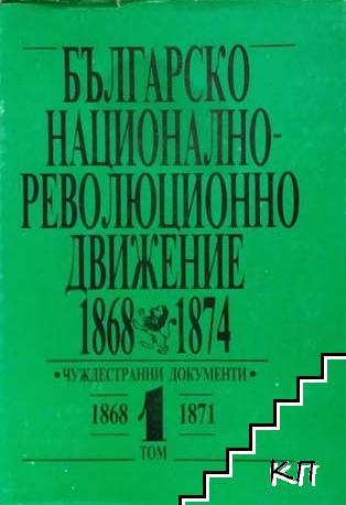 Българско национално-революционно движение 1868-1874. Том 1