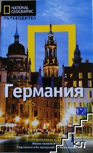 National Geographic. Пътеводител: Германия