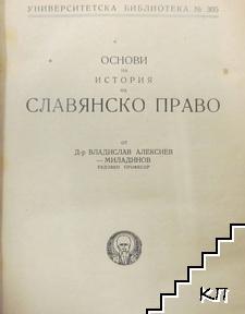 Основи на история на славянско право