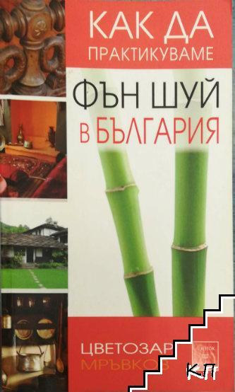 Как да практикуваме Фън шуй в България
