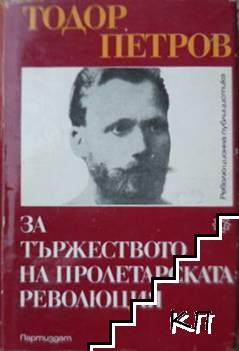 За тържеството на пролетарската революция