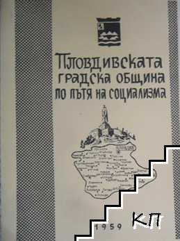 Пловдивската градска община по пътя на социализма