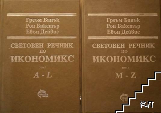 Световен речник по икономикс