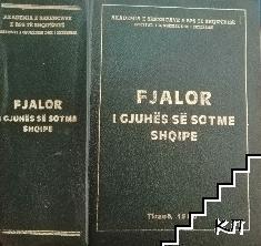 Fjalor i gjuhes se sotme shqipe
