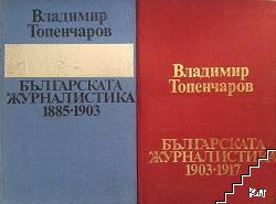 Българската журналистика 1885-1903 / Българската журналистика 1903-1917