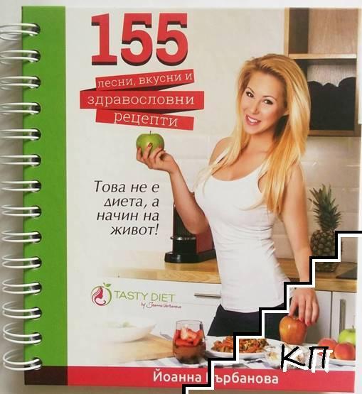 155 лесни, вкусни и здравословни рецепти