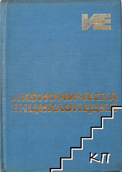 Икономическа енциклопедия в два тома. Том 1
