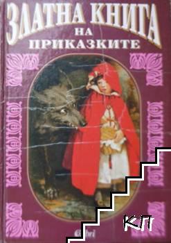 Златна книга на приказките