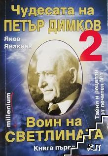 Чудесата на Петър Димков. Том 2: Воин на светлината. Книга 1