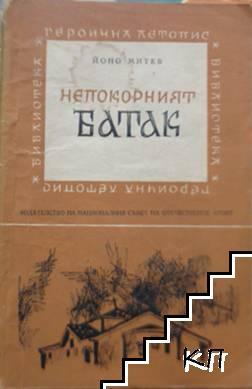 Непокорният Батак