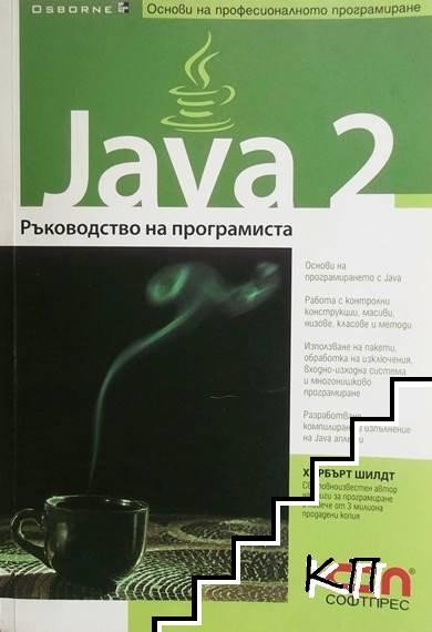 Java 2. Ръкодство на програмиста
