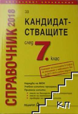 Справочник 2018 за кандидатсващите след 7. клас