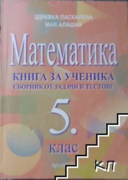 Книга за ученика по математика за 5. клас