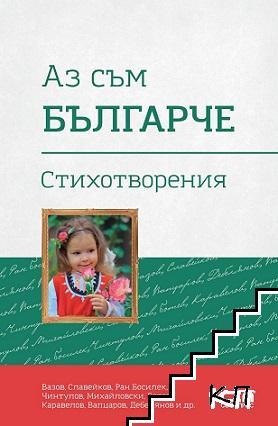 Аз съм българче. Стихотворения