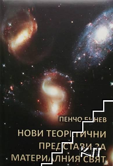 Нови теоретични представи за материалния свят