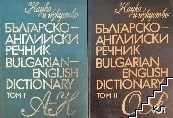Българско-английски речник / Bulgarian - English dictionary. Том 1-2