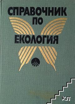 Справочник по екология