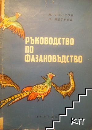 Ръководство по фазановъдство